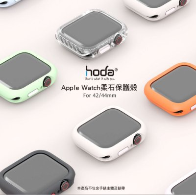 hoda Apple Watch 4 5 6 保護殼 42/44mm 柔石系列 軍規防摔 Watch 6 保護殼 原廠貨