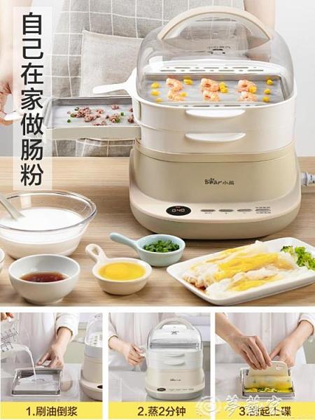 早餐機 小熊腸粉機家用小型迷你多功能電蒸鍋廣東腸粉蒸機抽屜式早餐河粉 夢藝