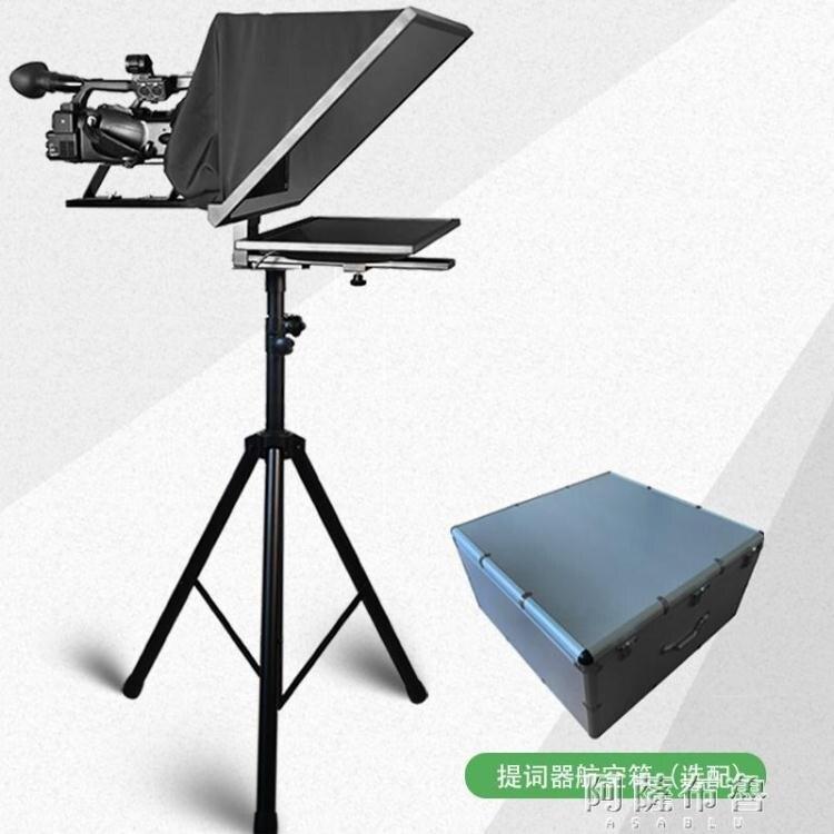 提詞器 主播19寸攝像機一體式提詞器大屏幕短視頻抖音單反讀稿器錄課教學 MKS