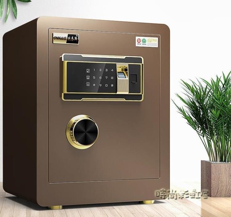 【現貨】歐奈斯指紋密碼保險櫃家用WIFI遠程報警辦公入牆隱形保險箱小型防盜保管箱   【新年禮品】