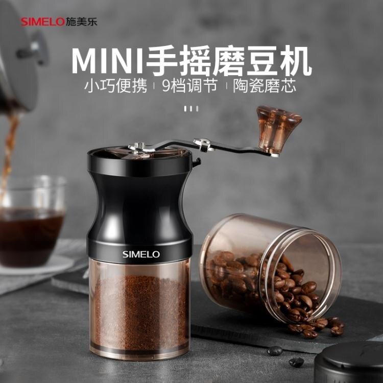 磨豆機 SIMELO手搖磨豆機手磨咖啡機咖啡研磨機手動磨咖啡豆磨粉器磨豆器 創時代 雙12購物節
