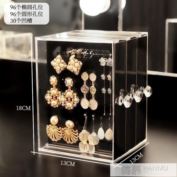 耳環架子展示架家用收納 掛項?耳釘耳飾收納盒大容量透明首飾盒 兒童節新品