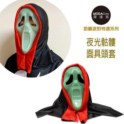 摩達客★萬聖聖誕派對頭飾★驚聲尖叫夜光骷髏面具頭套
