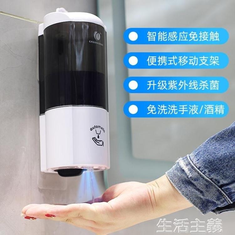 給皂機 創點全自動感應噴霧皂液器衛生間壁掛式消毒器洗手液器廚房皂液盒 生活主義