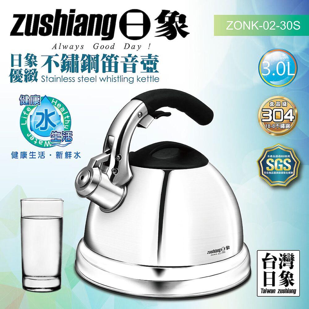 日象 優緻不鏽鋼笛音壺3.0L ZONK-02-30S