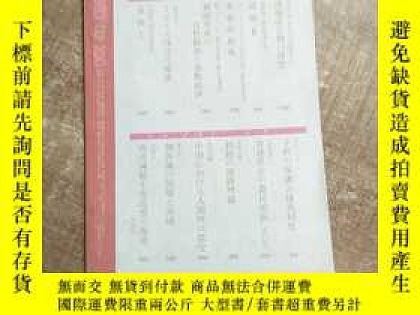 二手書博民逛書店罕見創文1983年03《230》(日文原版)Y12820 出版1