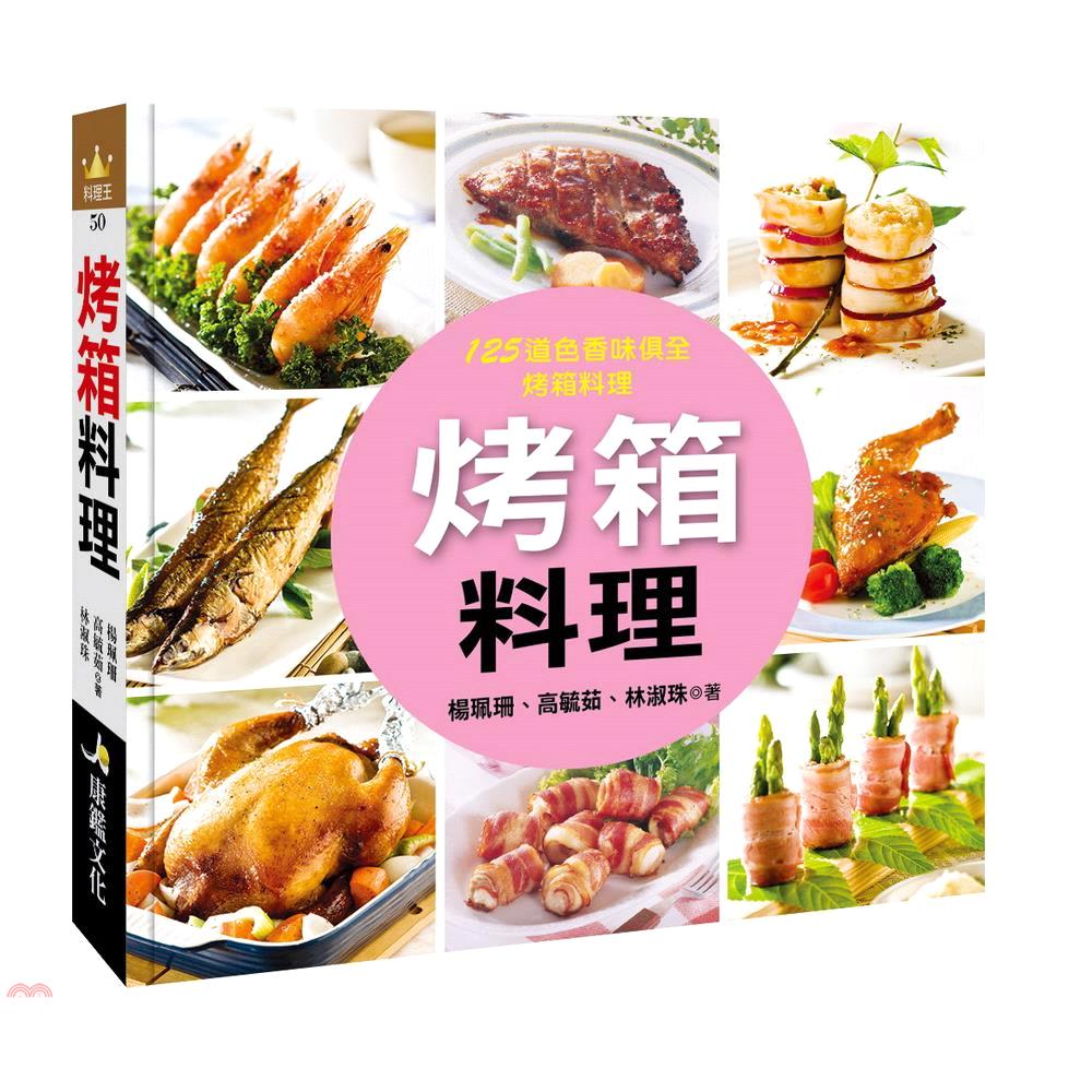 《康鑑文化》烤箱料理[79折]