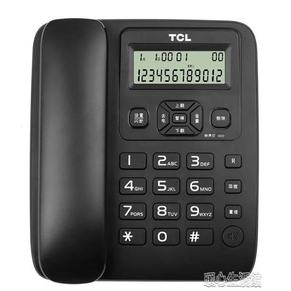 電話機座機 家用辦公時尚創意電信固定有線固話坐機62/206/17B 快速出貨 快速出貨