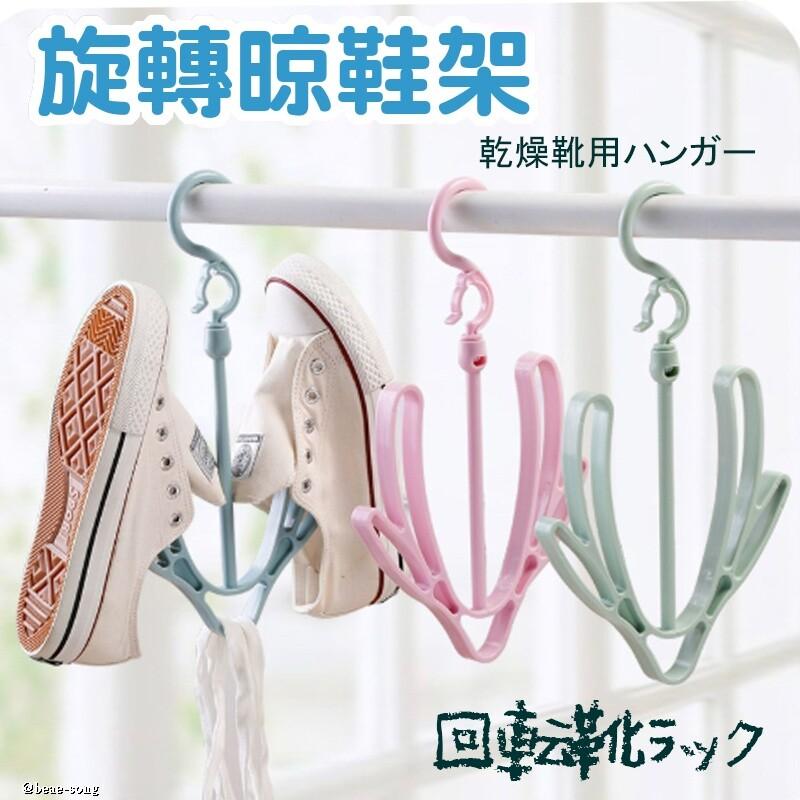 旋轉晾鞋架<塑膠材質/顏色隨機>