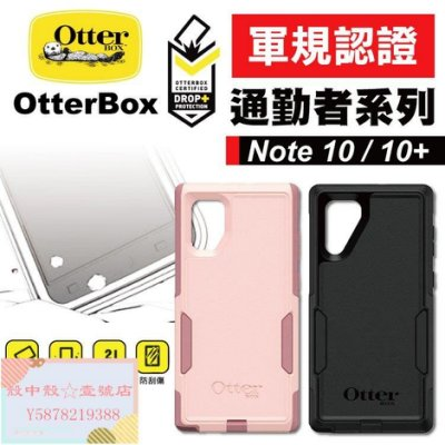72H出貨 OtterBox  Galaxy Note10 / 10+ Commuter 通勤者 軍規防摔保護殼 雙層保護