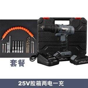 電鑽 德國工業級25V充電鉆鋰電鉆家用手電鉆手鉆電動螺絲刀充電式電鉆【購物節狂歡】