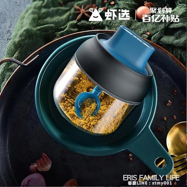 玻璃勺蓋一體調味罐調料盒瓶組合套裝北歐廚房辣椒味精鹽罐 艾瑞斯