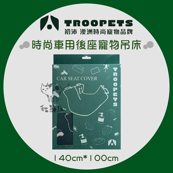 Troopets初沛[時尚車用後座寵物吊床,140cm*150cm]