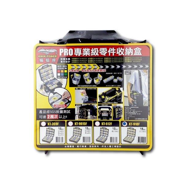 工具箱 收納箱 零件箱 蝙蝠牌PRO5專業級零件收納盒 小 18格 KT-918F 五金修繕 手提箱 台灣製