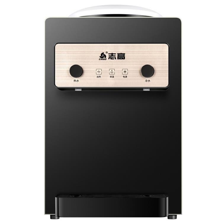 [快速出貨]飲水機志高飲水機台式冷熱用小型新款迷你型節能桌面放桶裝水 凯斯盾數位3C 交換禮物 送禮