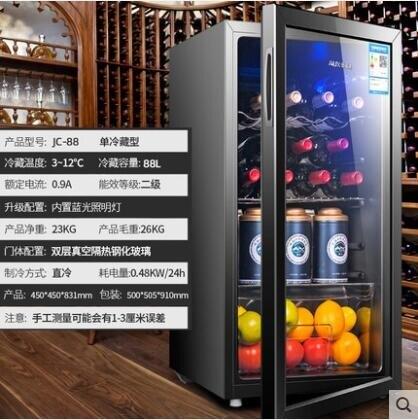 [快速出貨]紅酒櫃 奧克斯 JC-80冰吧用小型 客廳單門迷你冷藏櫃紅酒櫃小冰箱 凱斯頓 新年春節送禮