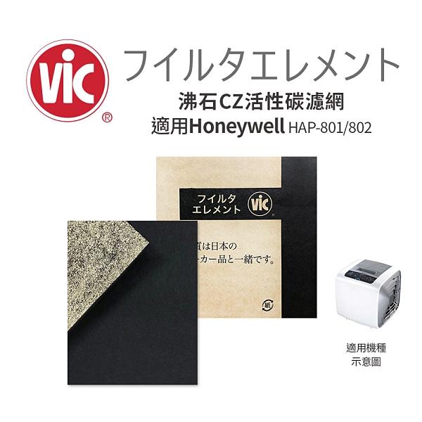 VIC CZ沸石活性碳濾網 適用Honeywell HAP-801 802 (10片)