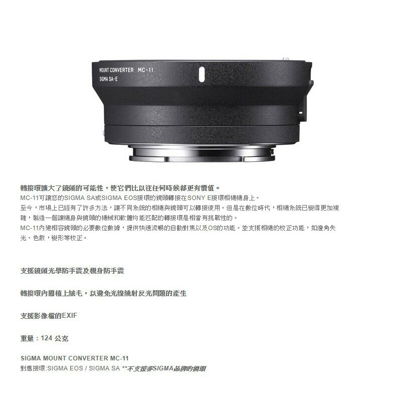 【eYe攝影】全新公司貨 SIGMA MC-11 轉接環 鏡頭轉接環 CANON EF 轉 SONY E MOUNT