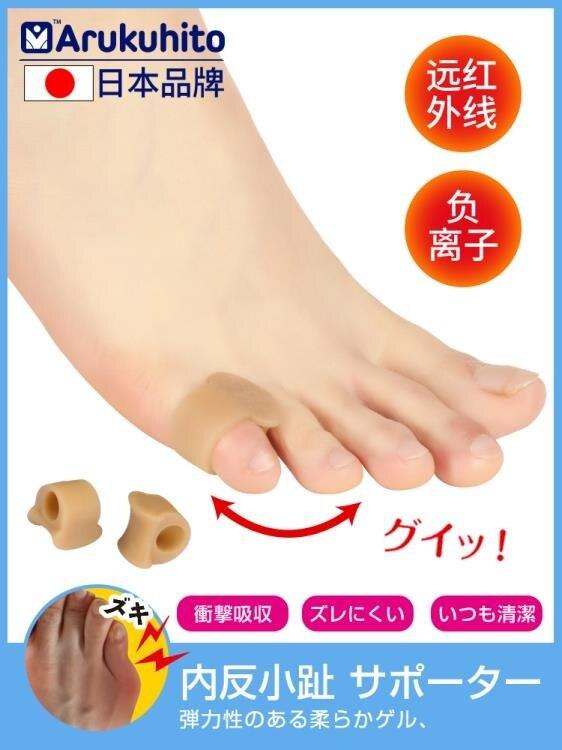 分趾器 日本小腳趾矯正器小拇指矯正器保護套可以穿鞋內翻外翻分趾器男女 夢藝