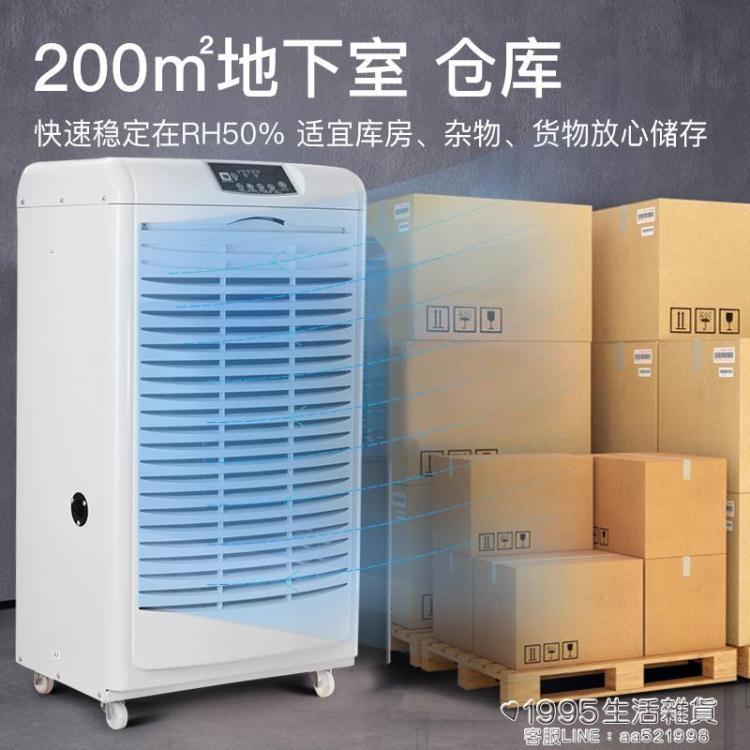 除濕機 除濕機工業家用地下室倉庫別墅大功率乾燥抽濕器DY-6105EB 新年促銷
