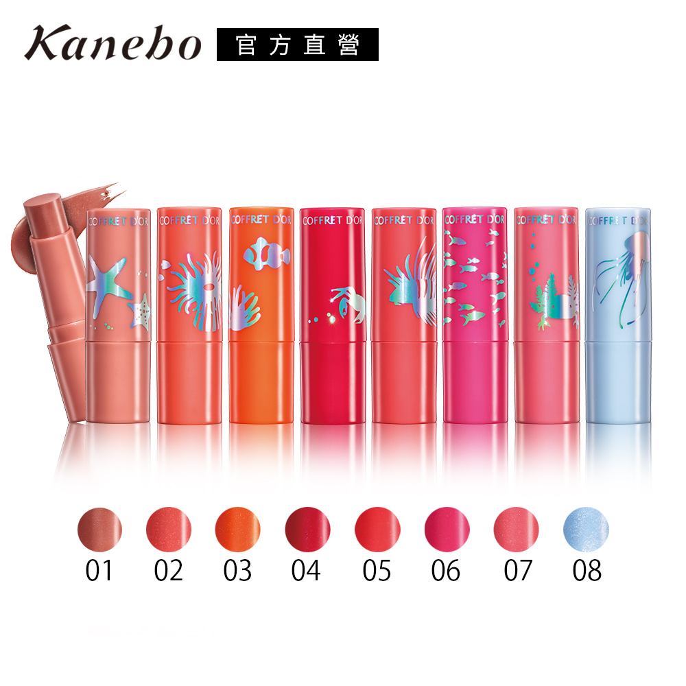 Kanebo 佳麗寶 COFFRET DOR水漾輝映迷你口紅 1g(8色任選)