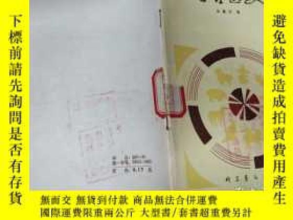 二手書博民逛書店罕見中國獸醫史話Y228035 金重冶 科學普及出版社出版 出版
