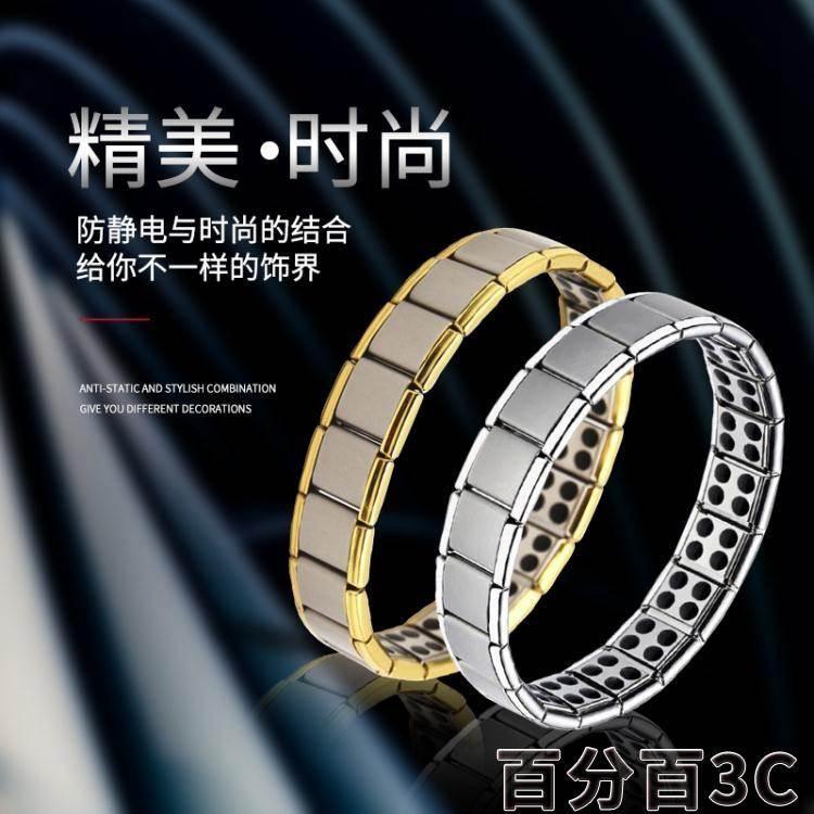 靜電手環 去除身體無線靜電手環預防人體靜電腕環磁石手鏈男女