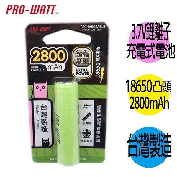 華志PRO-WATT 2800mAh 18650長效鋰電池(正極凸頭) 1入