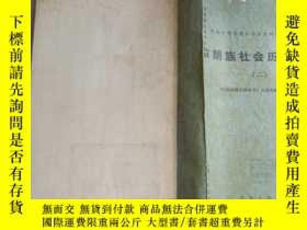 二手書博民逛書店罕見布朗族社會歷史調查(二)Y208538 民族問題五種叢書 雲