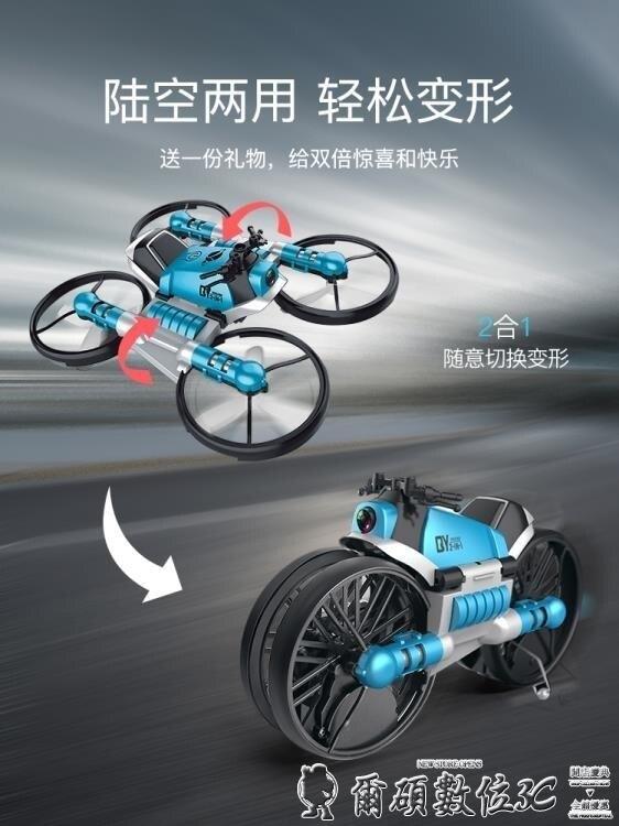 空拍機 陸空兩用無人機航拍器小學生小型迷你手控感應遙控飛機兒童玩具