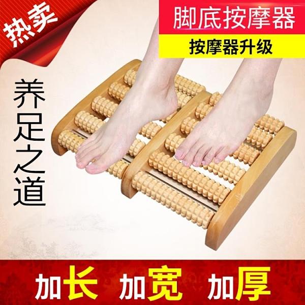腳部按摩木質家用腳底按摩器滾輪式腳部足部穴位木制足底滾珠按摩腳非神器 莎瓦迪卡