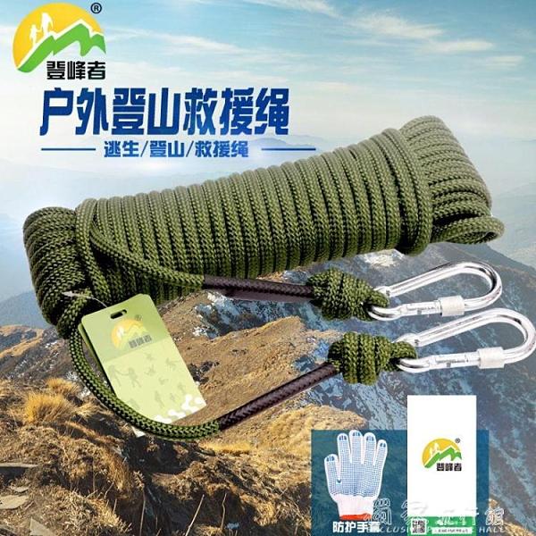 傘繩登峰者戶外8MM逃生登山繩安全繩攀巖繩救生繩子救援逃生繩索求生 快速出貨