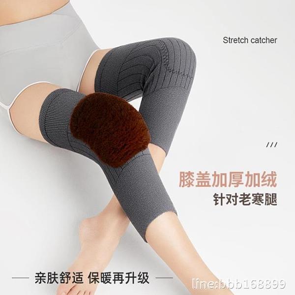 護膝套 南極人羊毛絨護膝蓋護套保暖男女漆自發熱老年人 星河光年