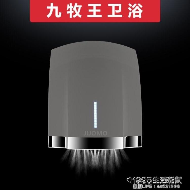 乾手器自動感應乾手機酒店商用衛生間烘手機智慧家用烘手器 新年促銷