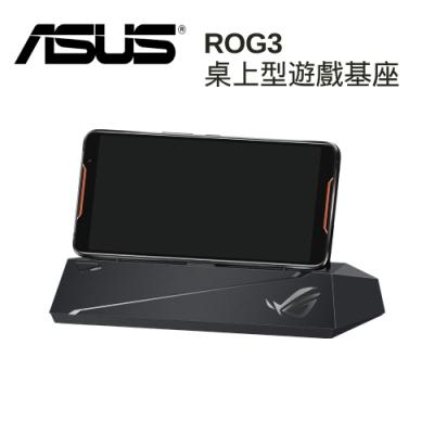 (原廠盒裝) ASUS 華碩 ROG POHONE3 Mobile Desktop Dock 桌上型遊戲基座-ZS600/ZS660