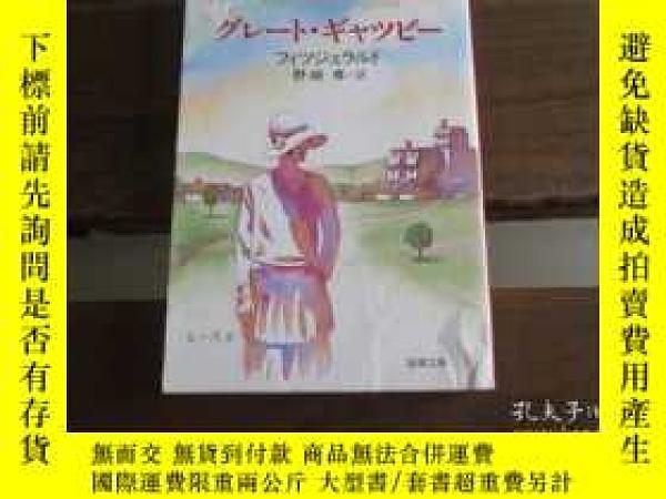 二手書博民逛書店日文原版罕見了不起的蓋茨比 グレート・ギャツビー フィツジェラル