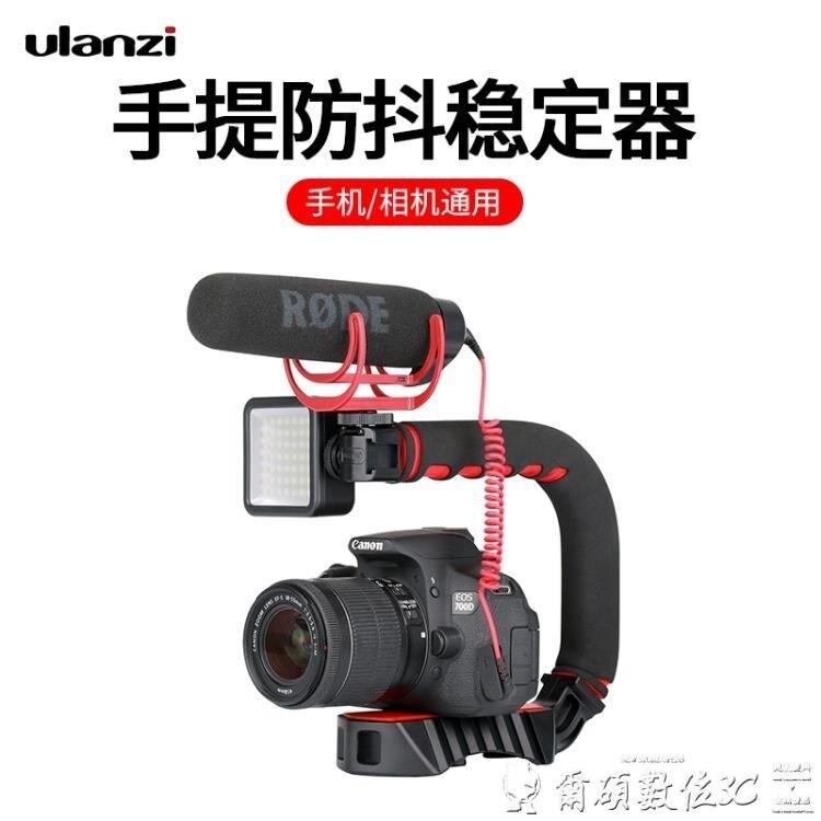 自拍桿 手持U型防抖穩定器微單反相機手機通用多功能提手DV微電影跟拍架 LXSUPER 全館特惠9折