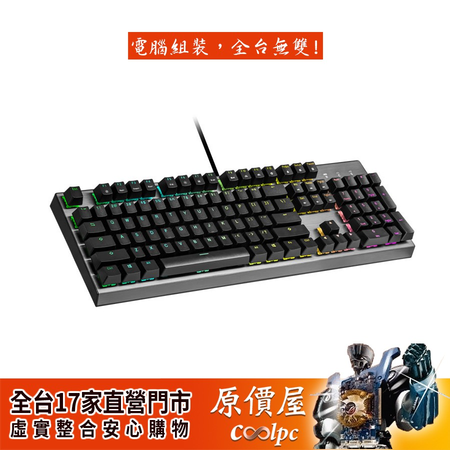 CoolerMaster酷碼 CK350 機械式鍵盤 /有線/黑色/RGB/三年保固/鍵盤/原價屋