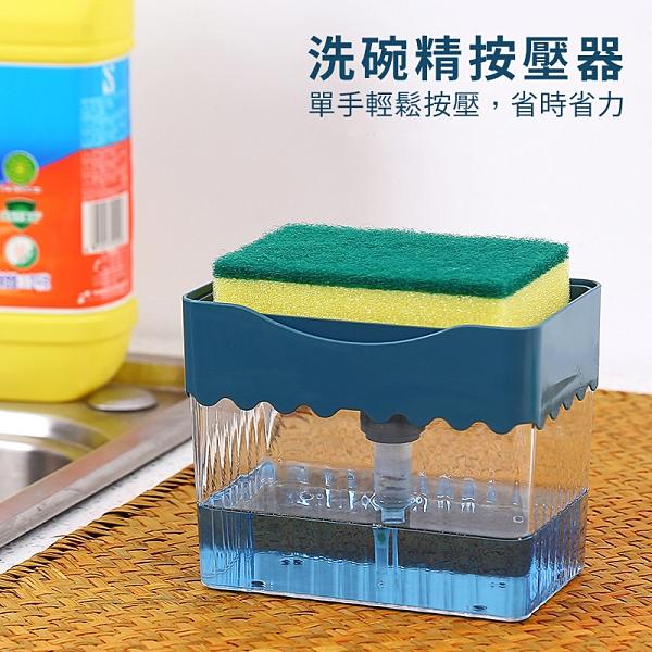 洗碗精/洗潔液按壓器/瓶(含海綿菜瓜布) 單手操作