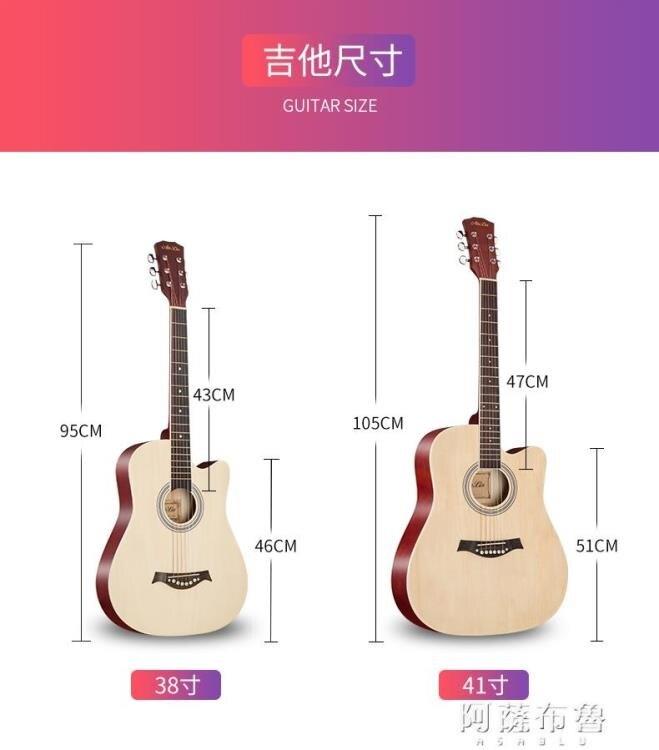 火爆夯貨~吉他 艾特琳正品38寸初學者民謠木吉他學生練習青少年入門男女練習新手