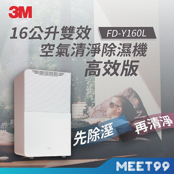3M 雙效空氣清淨除溼機 FD-Y160L 加碼贈專用濾網 得意衛生紙2箱 節能家電