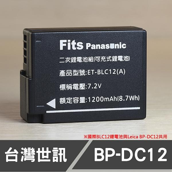Leica BPDC12 BLC12 BP-DC12 台灣世訊 日製電芯 Q Typ116 副廠鋰電池(一年保固)