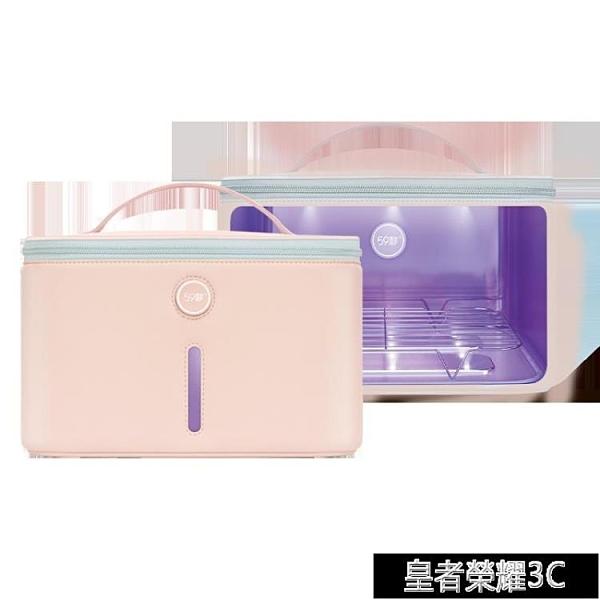 小型消毒器 內衣消毒機內褲消毒器家用小型衣物紫外線殺菌手機口罩消毒YTL 免運