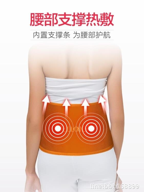伊萊康加熱暖宮腰帶電熱護腰宮寒調理包熱敷腹部腰疼神器  七色堇 新年春節  送禮