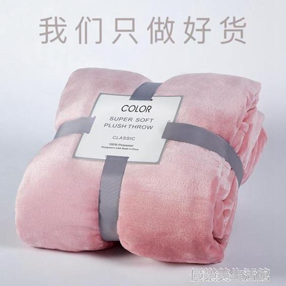 法蘭絨毛毯被子床單加厚珊瑚絨空調毯單人雙人夏季毛巾被1.8m床