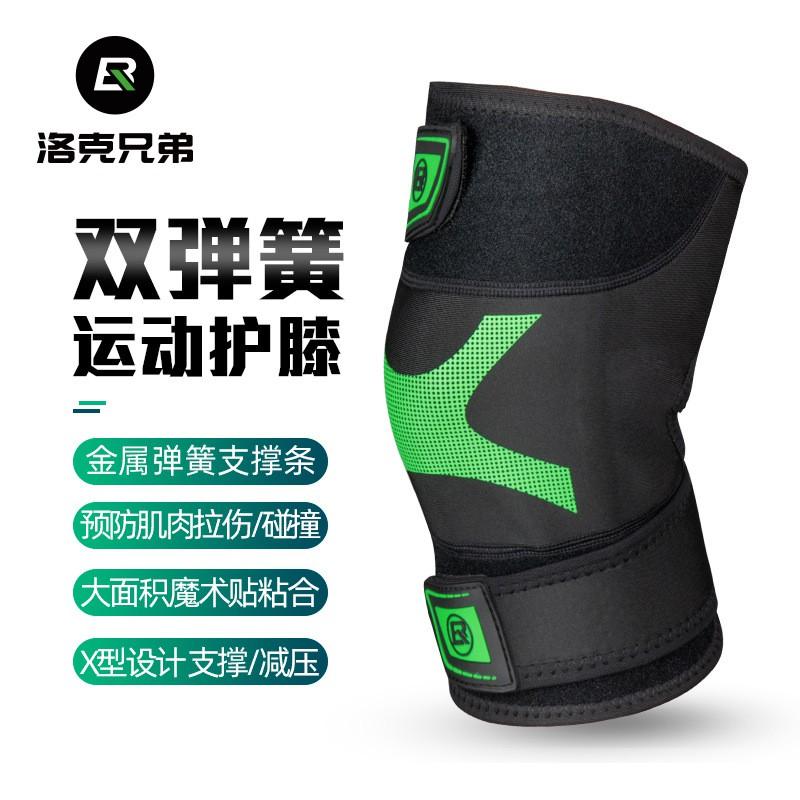 ROCKBROS洛克兄弟戶外運動防護護膝跑步騎行籃球健身登山膝蓋損傷保暖護具