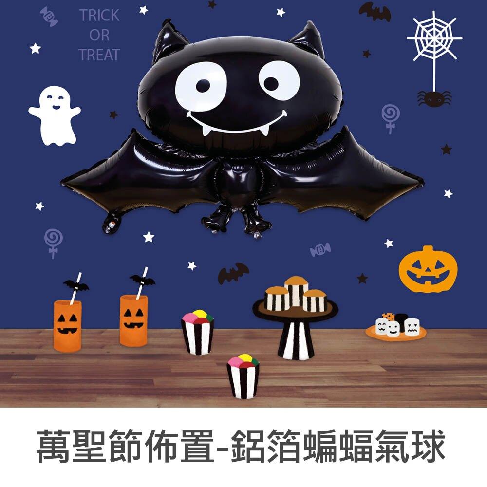 珠友 DE-03162 萬聖節佈置-鋁箔蝙蝠氣球/場景裝飾/派對佈置