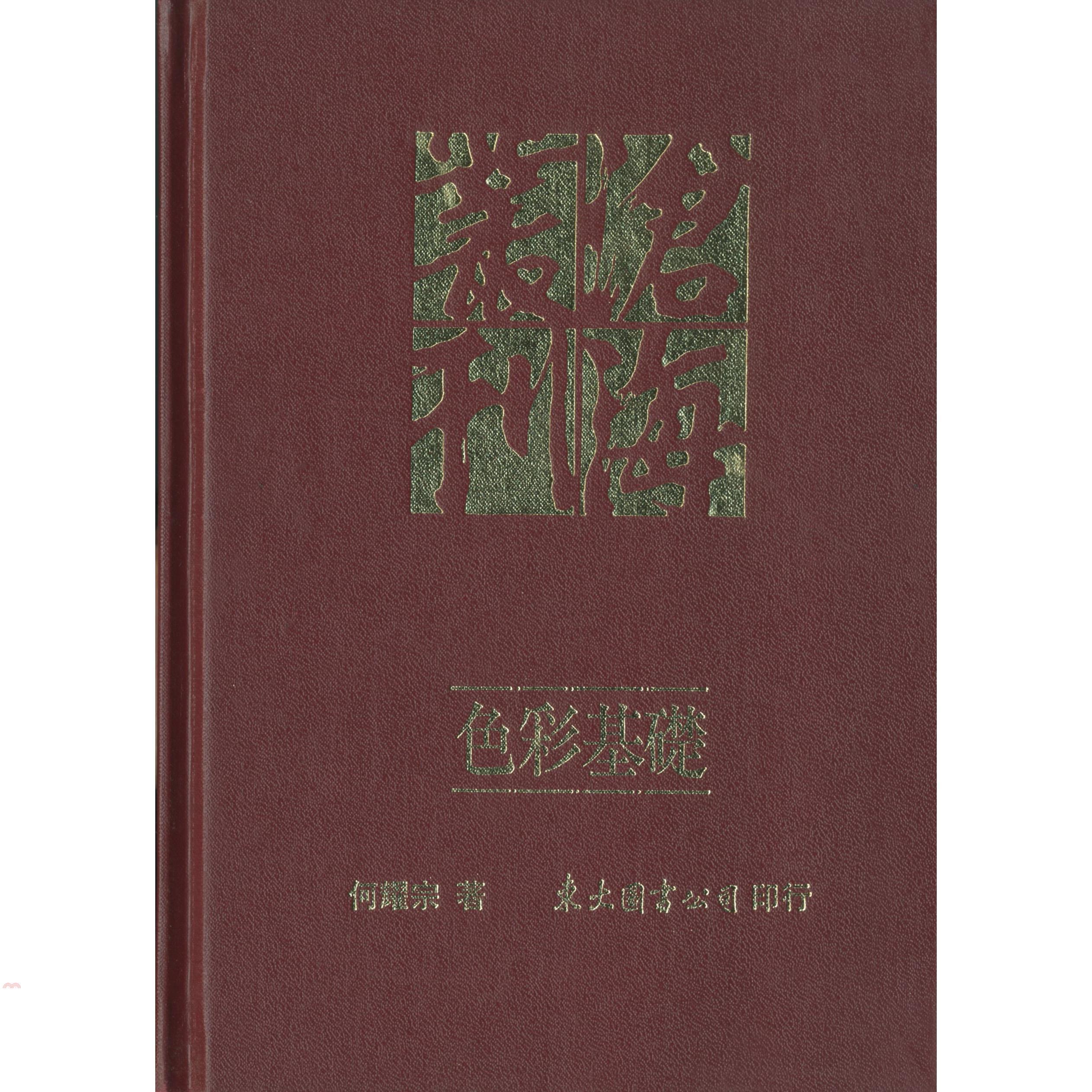 《東大》色彩基礎(精)(精裝)[79折]