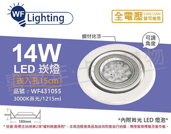舞光 LED 14W 3000K 黃光 全電壓 白鋼 聚光 可調式 AR111 15cm 崁燈 _ WF431055
