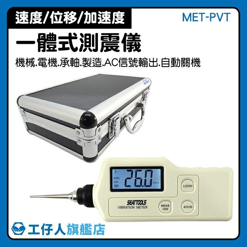 電機檢測儀 震動診斷 軸承測震動儀  震動測量 MET-PVT 振動頻率